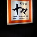 『十十(じゅうじゅう)』の画像