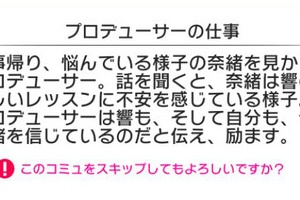 【ミリシタ】「プラチナスターシアター~PRETTY DREAMER~」イベントコミュ後編
