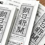 『【朗報】朝日新聞さん「助けて!五輪批判やりすぎたせいで五輪スポンサー企業から広告が入らないの!」』の画像