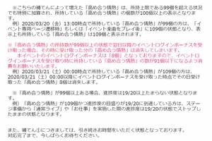 【ミリシタ】イベント「プラチナスターツインステージ~深淵の蒼、熱焔の緋~」自動編成機能不具合の補填が配布 受け取りは25日23:59まで