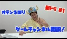 オテンキのりさん、YouTuberデビューしててわろたwww