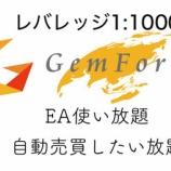 『22万以上の口座数を突破!GemForexが2019年10月12日(土)0時00分スタート! GEMFOREXへ新規口座開設頂いた方に20,000円ボーナスプレゼント!』の画像