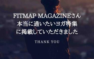 『FITMAPマガジンさんに掲載していただけました』の画像