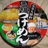 『【カップ麺】大勝軒つけめん(エースコック)』の画像