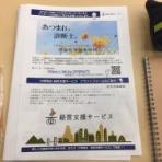 量体裁衣スタイル~武井綾子・中小企業診断士ブログ