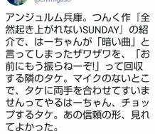 『太田遥香の「つんく♂さんの新曲暗い」発言、つんく♂にバレる』の画像