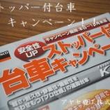 『【キャンペーン】ストッパー付台車『KARTIO』』の画像
