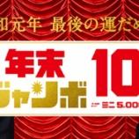 『【愚者の税金】「年末ジャンボ宝くじ10億円」が今年も発売!』の画像