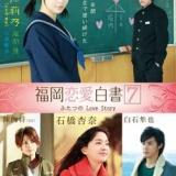 今日からぐぐたす民!そして福岡恋愛白書7、セブンネットで予約開始。