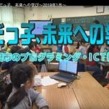 『戸田市の広報番組ふれあい戸田1月「とだっ子、未来への学び」戸田市のプログラミング教育・ICT教育についてわかりやすくリポートされています』の画像