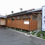 『浜松で美味い蕎麦を食べるならココ!蕎里(きょうり) 入野に行ってきた - 西区入野町』の画像