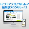 ブログメディア「ライブドアブログStyle」リリース!