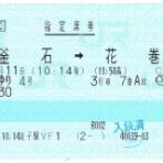 Ticket treasure きっぷ収集館