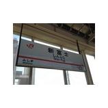 『富士市まで塾の見学へ』の画像