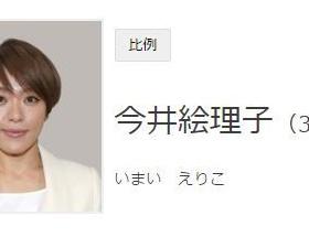 元SPEEDの今井絵理子の選挙公約wwwwwwww