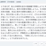 『【乃木坂46】山崎怜奈『他人の時間を自分の価値観で搾取しようとする人間の業の深さよ。相手の背景を想像しようよ・・・』』の画像