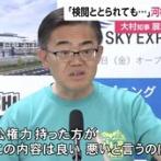 【悲報】愛知・大村知事「天皇の肖像燃やす映像は表現の自由」税金補助なので愛知県民の総意か?
