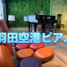 2020年9月16日 羽田空港ピアノ
