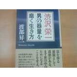 『渋沢栄一「男の器量を磨く生き方」』の画像