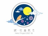 秋ハロ「続・花鳥風月」のロゴ