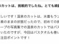 日向坂46齊藤京子「写真集の温泉のカットでは水着もランジェリーもバスタオルもなしで素のままの状態でした」