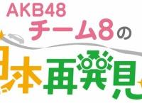 読売新聞オンラインでトヨタレンタカーとのコラボ企画「チーム8の日本再発見」がスタート!