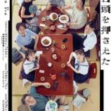『【乃木坂46】鬼だな・・・6月の舞台メンバーのスケジュールがこちら・・・』の画像