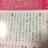 『【乃木坂46】中村麗乃『1年で7cm』という驚異的な身長の伸びを見せるwwwww』の画像