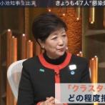 【悲報】東京の陽キャさん、小池百合子ちゃんに現実を突きつけてしまう