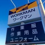 『大量保有報告書 ワークマン(7564)-土屋嘉雄(創業者)』の画像