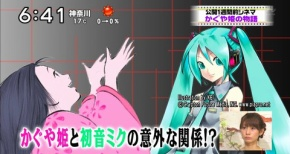ジブリ最新作「かぐや姫の物語」と初音ミクに意外な関係が!?
