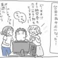2019年・夏休みに帰省した話③