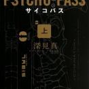 PSYCHO-PASSを文庫本で