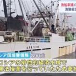 『ロシアで拿捕された日本国民を早急に取り戻せ!売国政府は何をしている。』の画像