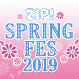 『『ZIP!春フェス』乃木坂46&日向坂46の出演が決定キタ━━━━(゚∀゚)━━━━!!!』の画像