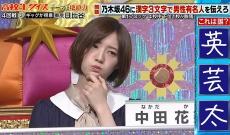 【乃木坂46】中田花奈、かわいい!
