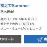 『【乃木坂46】前作越え見えてきたぞ!『裸足でSummer』オリコン3週目は16,071枚 累計777,501枚を記録!!』の画像