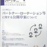 『JICPAジャーナル(2018年4月号)に、論稿を掲載いただきました。』の画像
