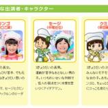 『【すすめ!キッチン戦隊クックルン】クミン(幸田雛子)画像 1/2』の画像