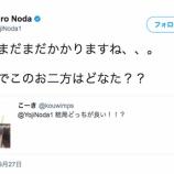 『【乃木坂46】これはw RADWIMPS 野田洋次郎に伊藤かりんと伊藤純奈が見つかってしまうwwww』の画像