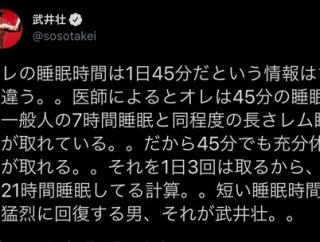 【超人】武井壮「俺は45分の睡眠で一般人の7時間分の睡眠を取ることができる」