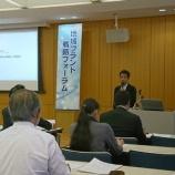 『2018TALKS_滋賀大学・地域ブランド戦略フォーラム』の画像