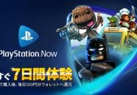 『PlayStation Now』7日間体験できる利用権が100円で販売開始!
