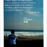 『佐藤博史さんハガキ』の画像