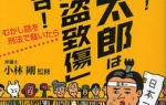 【大阪】「パチンコで金なくなった」女性殴りバッグ奪うorz