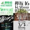 【悲報】欅坂46の6thが発売決定。発売日はAKB51thの一週間前wwwwwwwwwwww