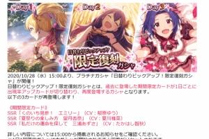 【ミリシタ】本日15時より『日替わりピックアップ!限定復刻ガシャ』開催!エミリー、杏奈、あずささんが復刻!