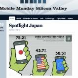 『次回Mobile Monday Silicon Valleyは日本特集 関治之氏ら講演【湯川】』の画像