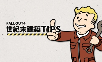 Fallout 4 世紀末建築Tips #3