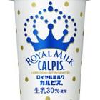 『ロイヤルミルクカルピス』の画像